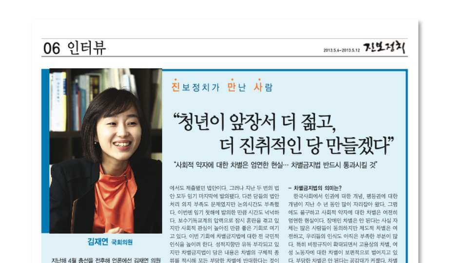 [진보정치 다시보기] ⑨ 2013년의 차별금지법 사진