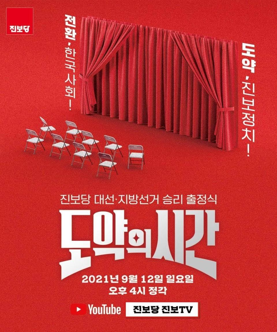 진보당 대선·지선 출정식 열린다… 9월 12일 4시 '도약의 시간' 사진