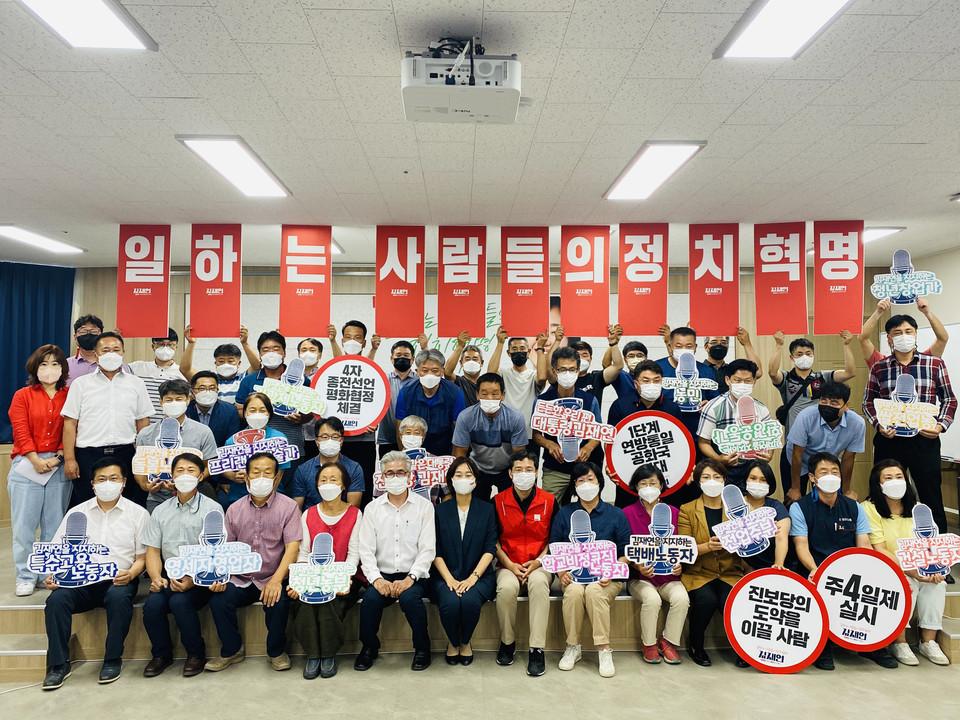 진보집권의 열기를 모아내다 사진